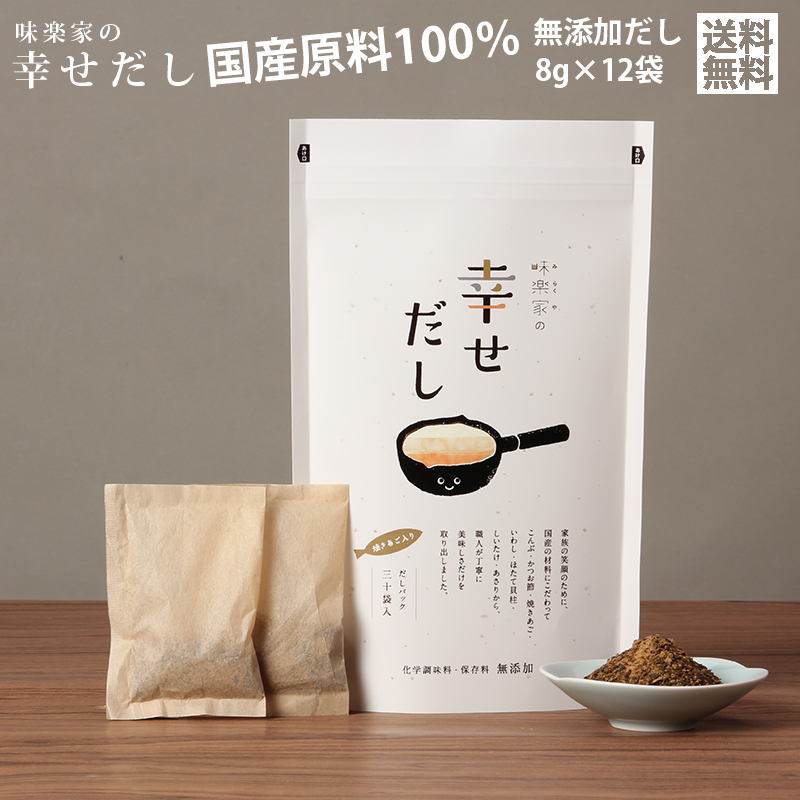 【メール便送料無料】味楽家の幸せだし(12袋入)