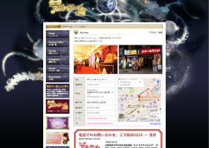 ブログ@占い03