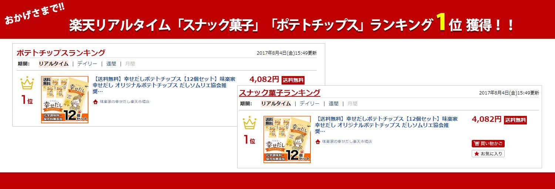 おかげさまで楽天スナック菓子部門・ポテトチップス部門リアルタイムランキング1位獲得!