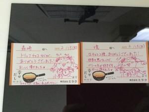 ブログ@チョコとカード04